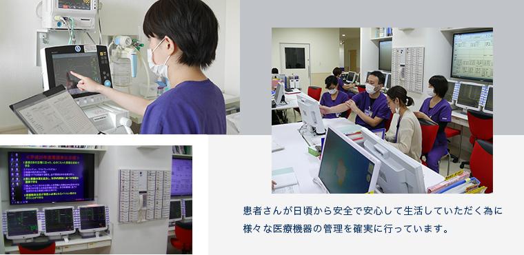 患者さんが日頃から安全で安心して生活していただく為に 様々な医療機器の管理を確実に行っています。